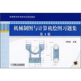 机械制图与计算机绘图习题集(第4版)