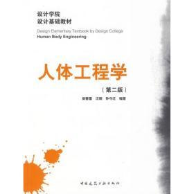 设计学院设计基础教材:人体工程学(第2版)