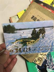 黑龙江之冬明信片一套10枚