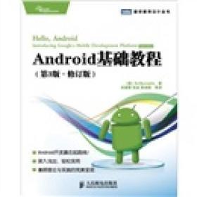 Android基础教程(第3版·修订版)