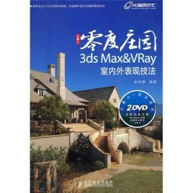零度庄园:3ds Max&VRay室内外表现技法