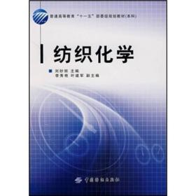 普通高等教育十一五部委级规划教材:纺织化学
