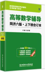 张天德 高等数学 高等数学辅导同济六版上下册合订本 张天德