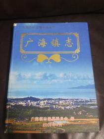 广东省台山市地方志丛书:广海镇志