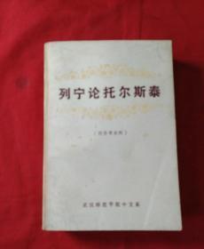 列宁论托尔斯泰(附参考材料)