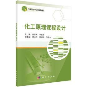 化工原理课程设计 贾冬梅 李长海 刘元伟 科学出版社 9787030506535