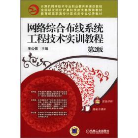 计算机网络技术专业职业教育新课改教程:网络综合布线系统工程技术实训教程(第2版)