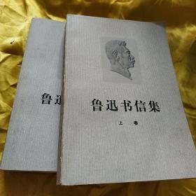 鲁迅书信集上下卷 一版一印 书内有少量字划
