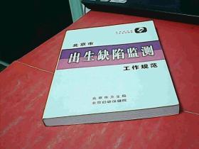 北京市出生缺陷监测工作规范