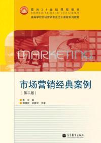 市场营销经典案例(第2版高等学校市场营销专业主干课程系列教材)