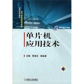 单片机应用技术 陈桂友,柴远斌  二手 机械工业出版社 9787111248