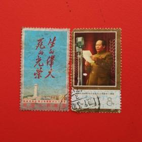 纪念刘胡兰烈士英勇就义三十周年伟大的领袖导师毛泽东逝世一周年邮票
