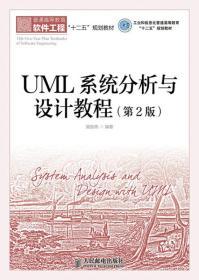 "UML系统分析与设计教程(第2版)(工业和信息化普通高等教育""十二五""规划教材)"