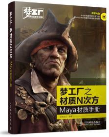 梦工厂之材质N次方 Maya材质手册