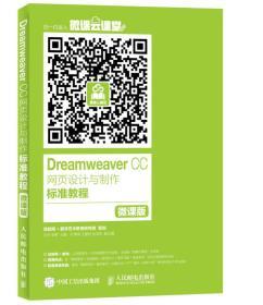 DreamweaverCC网页设计与制作标准教程微课版马丹人民邮电出版社9787115413871