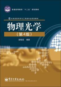 保证正版 物理光学(第4版) 梁铨廷 电子工业出版社