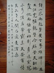 张保平书法艺术四尺整张毛主席诗钟山风雨起苍黄