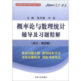 星火燎原·概率论与数理统计辅导及习题精解(浙大·第4版)