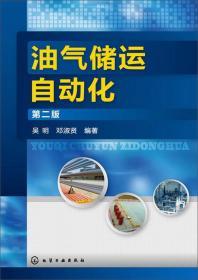 正版二手正版油气储运自动化-第二2版化学工业出版社9787122174000吴明有笔记