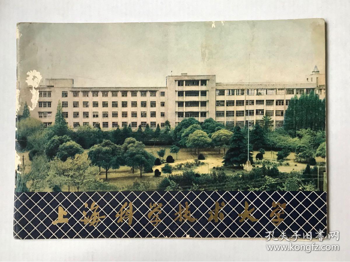 上海科学技术大学概况