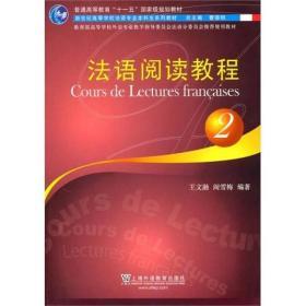 法语阅读教程22王文融阎雪梅上海外语教育出版社9787544618465