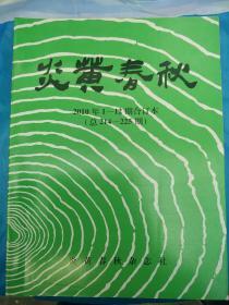 正版 全新 炎黄春秋 2010合订本