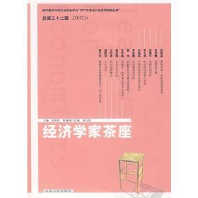 经济学家茶座(第32辑)