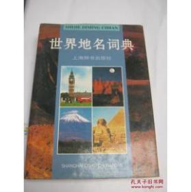 世界地名词典