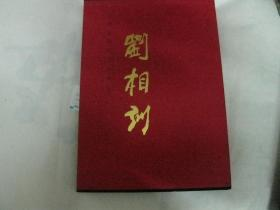 中囯近现代名家画集.刘相训