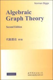 代数图论(第2版)