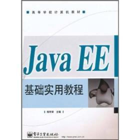 高等学校计算机教材:Java EE基础实用教程