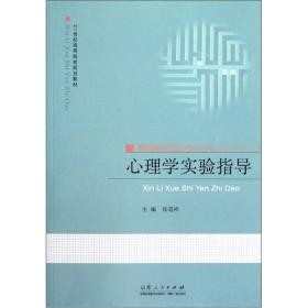 【二手包邮】心理学实验指导 张道祥 山东人民出版社