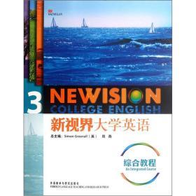 新视界大学英语综合教程3 格林诺  9787513508933 外语教学与研究出版社