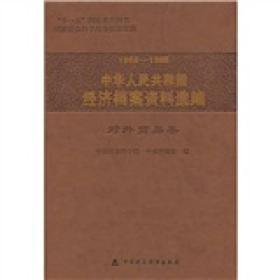 1958-1965中华人民共和国经济档案资料选编.对外贸易卷