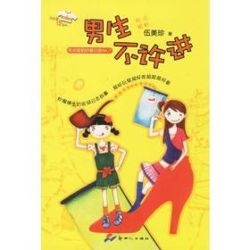 男生不许进-阳光姐姐好看小说No.1