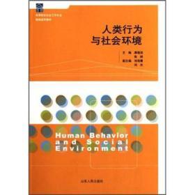 高等院校社会工作专业精编通用教材:人类行为与社会环境
