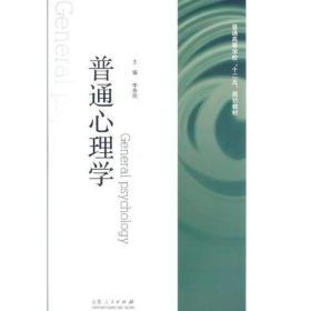 普通心理学 李寿欣二手 山东人民出版社 9787209069823  心理学