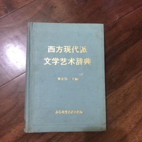 西方现代派文学艺术辞典