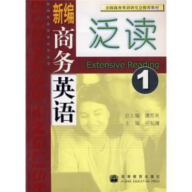 新编商务英语系列丛书:新编商务英语泛读1