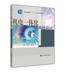 机电一体化系统设计 王亮 9787040225730 高等教育出版社