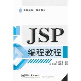JSP编程教程