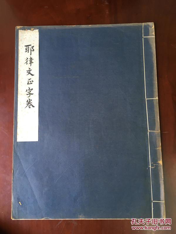 民国珂罗版 耶律文正字卷 1934年 昌艺社 大8开线装一册  包挂刷