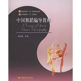 中国舞蹈编导教程