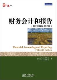 【二手包邮】财务会计和报告(英文注释版·第15版) Barry Elliott