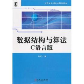 数据结构与算法C语言版 徐凤生 二手 机械工业出版社 97871113212