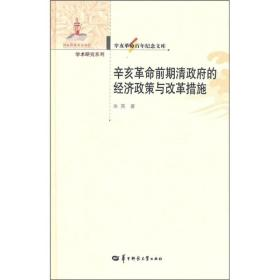 辛亥革命前期清政府的经济政策与改革措施-辛亥革命百年纪念文库