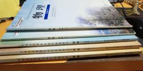 普通高中课程标准实验教科书:物理必修1、2,选修1-1、1-2、3-2、3-3(共6本,划线笔记较多)