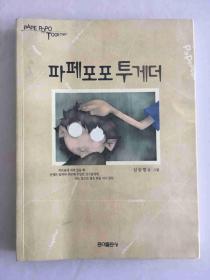 韩国语 原版书