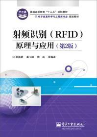 """射频识别(RFID)原理与应用(第2版)/电子信息科学与工程类专业规划教材·普通高等教育""""十二五""""规划教材"""