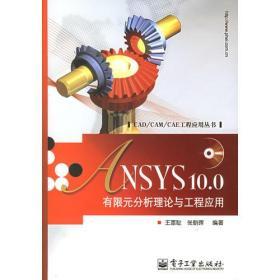 ANSYS10.0有限元分析理论与工程应用